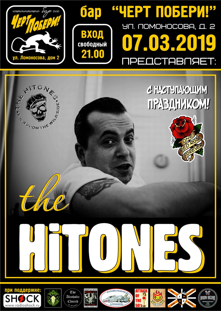 07.03 The Hi-Tones в баре «ЧП»!
