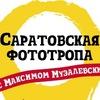 Экскурсии и туры из Саратова - по России и миру