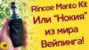 Rincoe Manto 228W или НОКИЯ из мира вейпинга! 4K