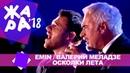 EMIN и Валерий Меладзе - Осколки лета (Жара '18)