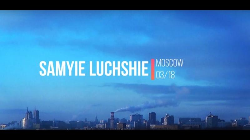 МОСКОУ ТРИП | SAMUE LUCHSHIE | 03/18