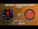 MCL 7. Play-Off. 1/4 Kolich Club vs Gunners (2 игра)