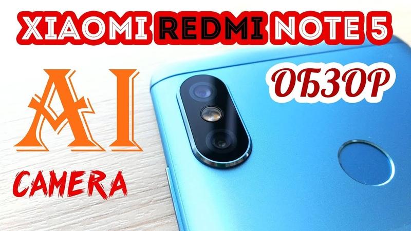 Реактивный обзор Xiaomi redmi NOTE 5 характеристики, производительность, камера, купить