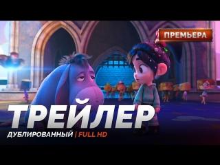 DUB | Трейлер: «Ральф против интернета» / «Ralph Breaks the Internet: Wreck-It Ralph 2», 2018