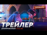 DUB | Трейлер: «Ральф против интернета» / «Ralph Breaks the Internet: Wreck-It Ralph 2», 2018