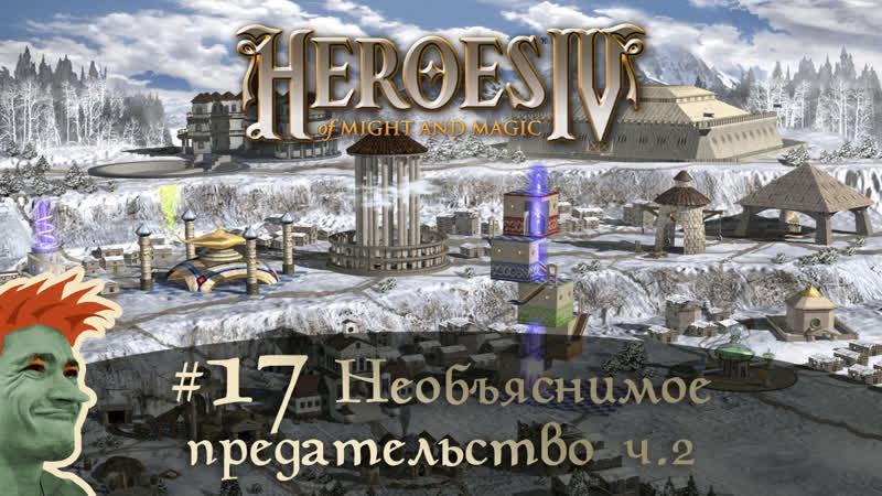 ✨ Heroes of Might and Magic 4 стрим 17. Кампания Порядка №5 - Необъяснимое предательство ч.2