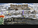 ✨ Heroes of Might and Magic 4 стрим 17. Кампания Порядка №5 - Необъяснимое предательство ч.2