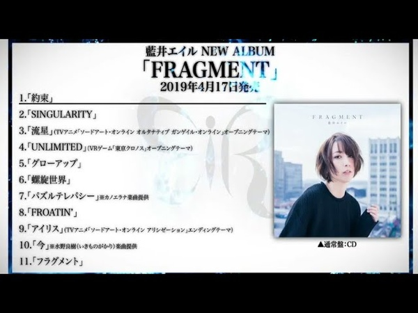 Eir Aoi - Álbum FRAGMENT Playlist Music HD
