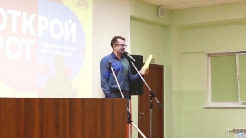 Победитель отборочного тура Открой рот в Череповце