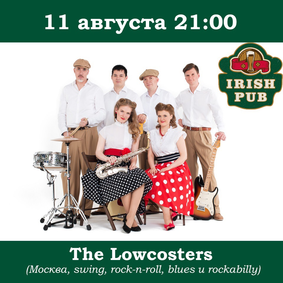 11.08 Lowcosters в Irish Pub