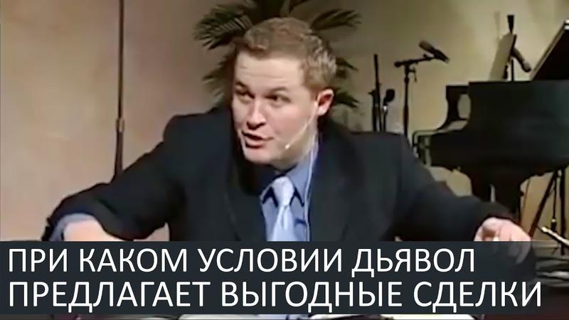 При каком условии ДЬЯВОЛ ПРЕДЛАГАЕТ выгодные сделки пример из Библии - Александр Шевченко