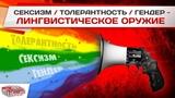 Сексизм / Толерантность / Гендер - Лингвистическое оружие