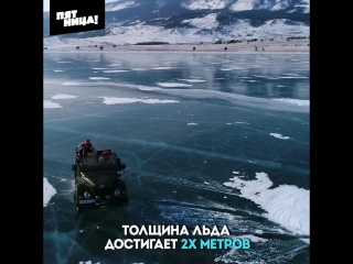 Байкальское ралли // Орел и Решка. Россия