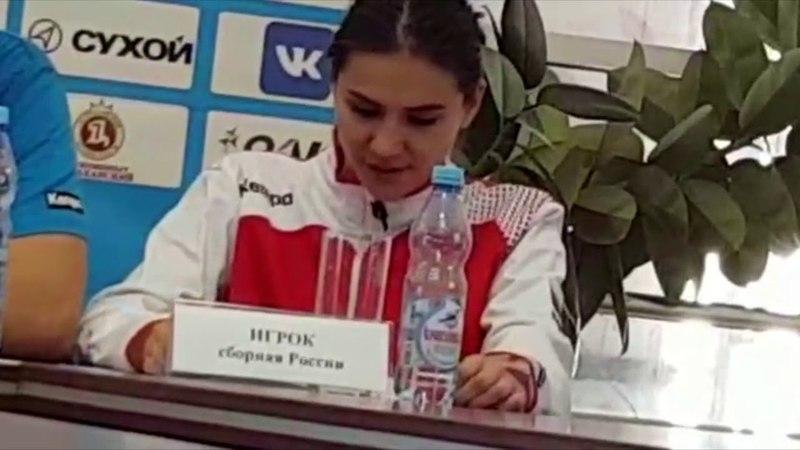 Речь Екатерины Ильиной на послематчевой пресс-конференции