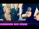 Бывшая жена Путина про двойника Путина