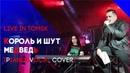 Мария Саприна и Сергей Цензура - Медведь (КиШ COVER) Live in ВАРЯГ