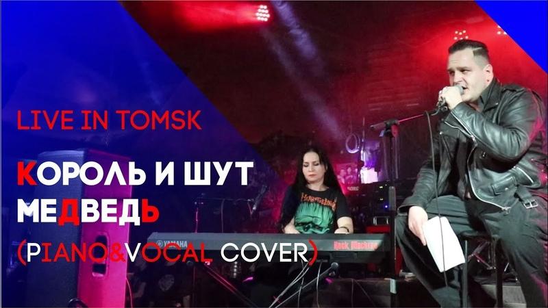 Мария Саприна и Сергей Цензура Медведь КиШ COVER Live in ВАРЯГ
