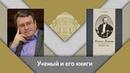 А.В.Лубков и Е.Ю.Спицын: ученый и его книги