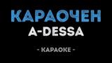 A-Dessa - Караочен (Караоке)