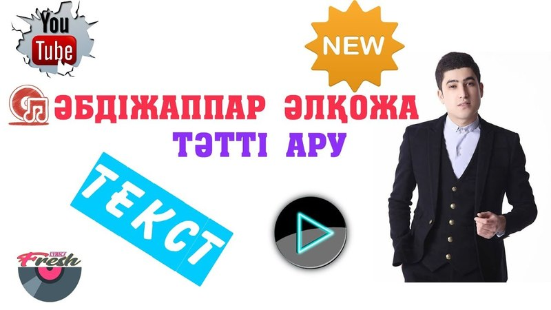 Абдижаппар Алкожа - ТАТТИ АРУ (ТЕКСТ, СӨЗІ, LYRICS)