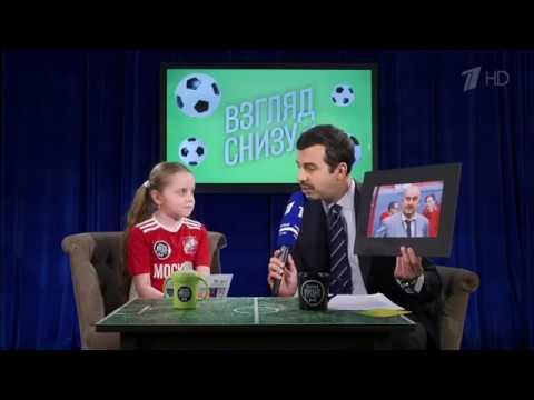Вечерний Ургант Взгляд Снизу на футбол Выпуск от 13 06 2018