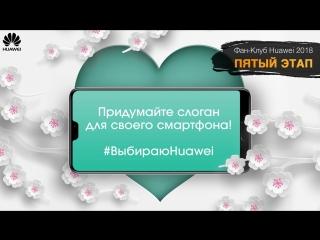 Фан-Клуб Huawei