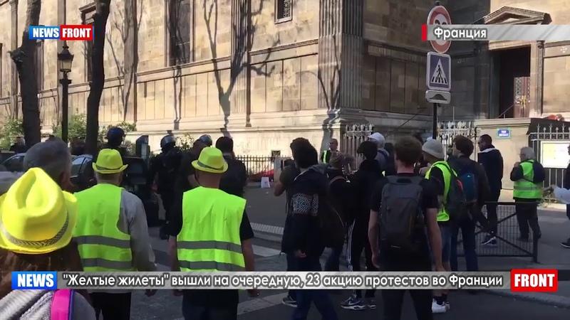 В Париже проходит протест желтых жилетов, задержано около 70 человек