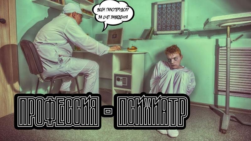 Профессия: психиатр - мифы и реальность