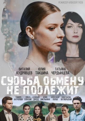 Судьба обмену не подлежит  (мини-сериал) 2018 смотреть онлайн