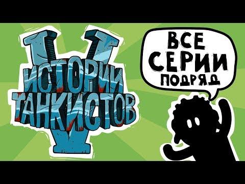 Истории танкистов. Сезон 5. Мультики про танки.