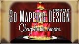 Свадебный торт 3d mapping маппинг studio 2212 showreel wedding event