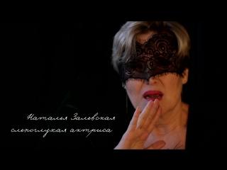 Наталья Залевская - Раневская (язык жестов)