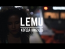 Lemu - Когда-нибудь для конкурса VK Бинго для музыкантов