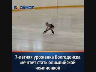 7-летняя уроженка Волгодонска Олеся Агафонова мечтает стать олимпийской чемпионкой по фигурному катанию