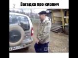 ЗАЧЕМ КИРПИЧ В БАГАЖНИКЕ. .mp4