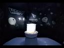 Ночник Звёздное небо со сменными изображениями Бренд : YAM