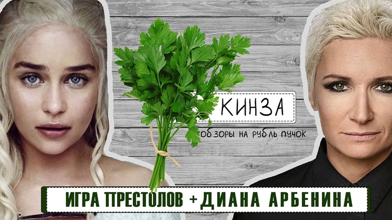 КИНЗА Кто выживет в Игре престолов и зачем Арбенина позвала Сурганову в Олимпийский