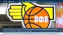 Новости на Россия 24 Кириленко обсудит с главой FIBA отстранение сборной России