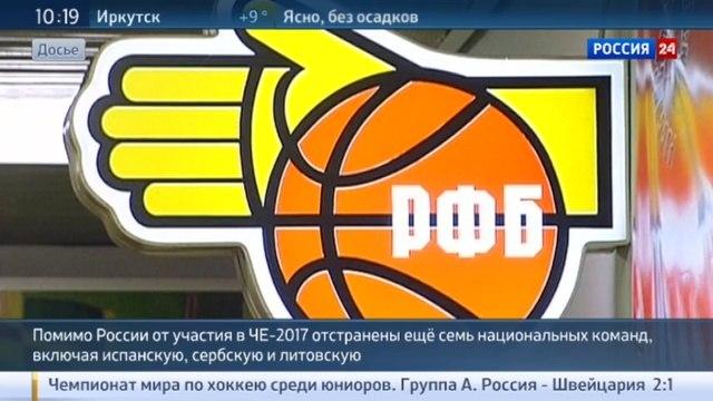 Новости на Россия 24 • Кириленко обсудит с главой FIBA отстранение сборной России