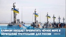 Климкин обещает превратить Чёрное море в «Бермудский треугольник» для России.