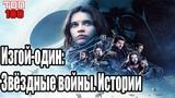 Изгой-один Звёздные войны. Истории Rogue One A Star Wars Story(2016).ТОП-100. Трейлер
