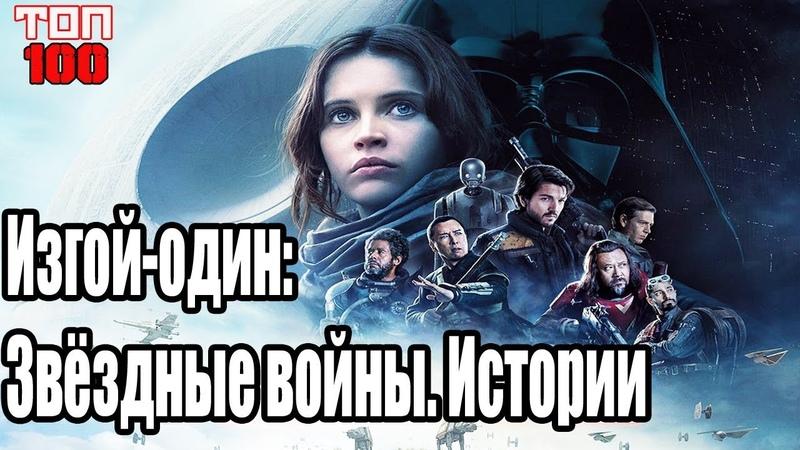 Изгой один Звёздные войны Истории Rogue One A Star Wars Story 2016 ТОП 100 Трейлер