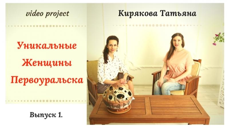 Выпуск 1 Проект Уникальные Женщины Первоуральска Татьяна Кирякова