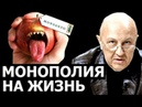 В руках монополиста на еду окажется право на жизнь Андрей Фурсов