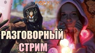 FoxyMix - Разговорный стрим