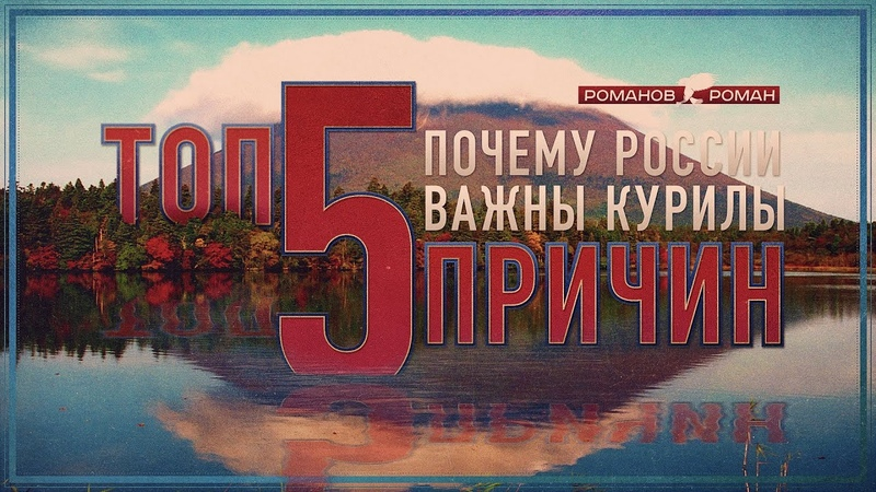 Топ-5 причин, почему России важны Курилы (Романов Роман)