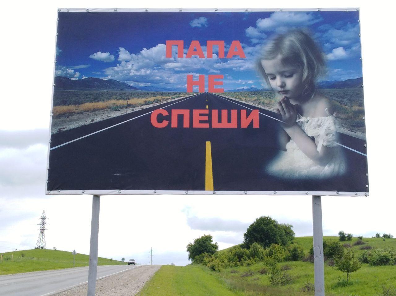 Баннер мотивирующий водителей на соблюдение скоростного режима появился в Зеленчукском районе