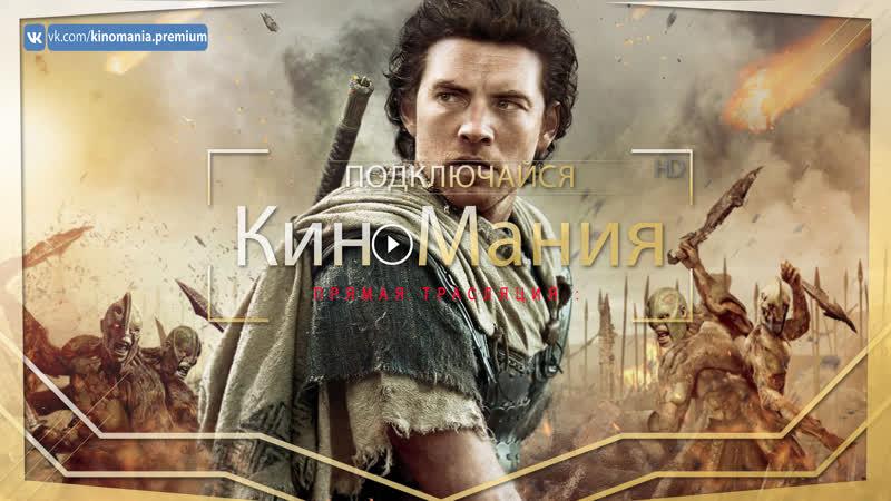 🔴Кино▶Мания HD/:Гнев Титанов /Жанр:Фэнтези /(2012) 13