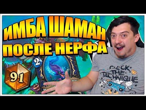 ЧЕТНЫЙ ШАМАН РАЗРУШАЕТ МЕТУ ВЕДЬМИН ЛЕС HEARTHSTONE