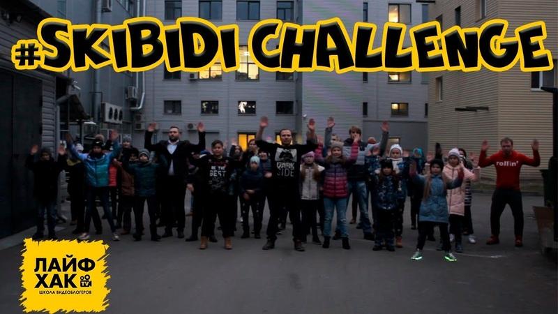 Skibidi Challenge - Дети против родителей